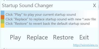 Окно при запуске Startup Sound Changer