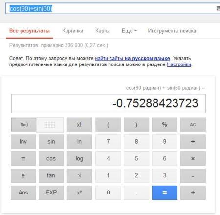 Калькулятор гугл