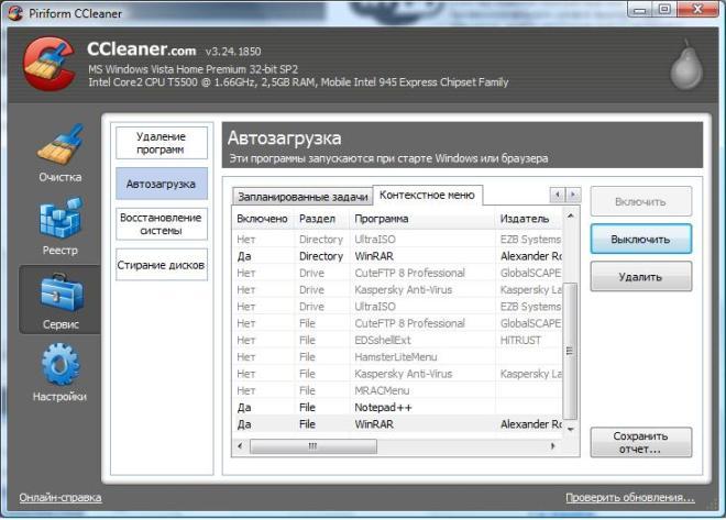 Настройка контекстного меню с пмощью CCleaner