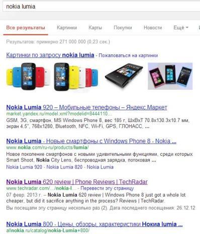 Поискова фраза Nokia Lumia