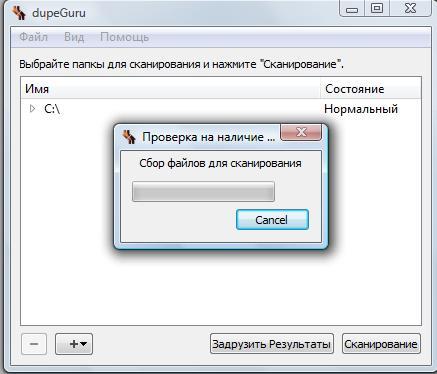 универсальная проргамма для поиска дубликатов файлов