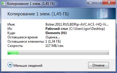 скорость записи WD 1TB Elements SE через USB 3.0
