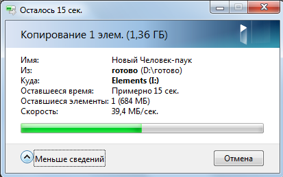 скорость записи WD 1TB Elements SE через USB 2.0