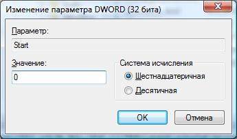 Изменение DWORD Start