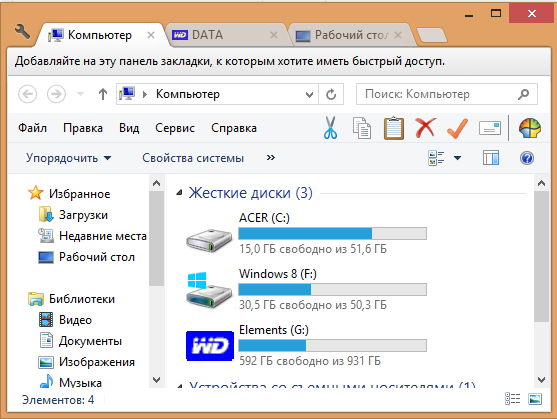 Вкладки для Windows Explorer