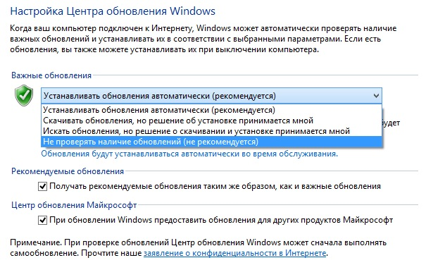 Отключение автоматических обновлений в Центре обновления Windows