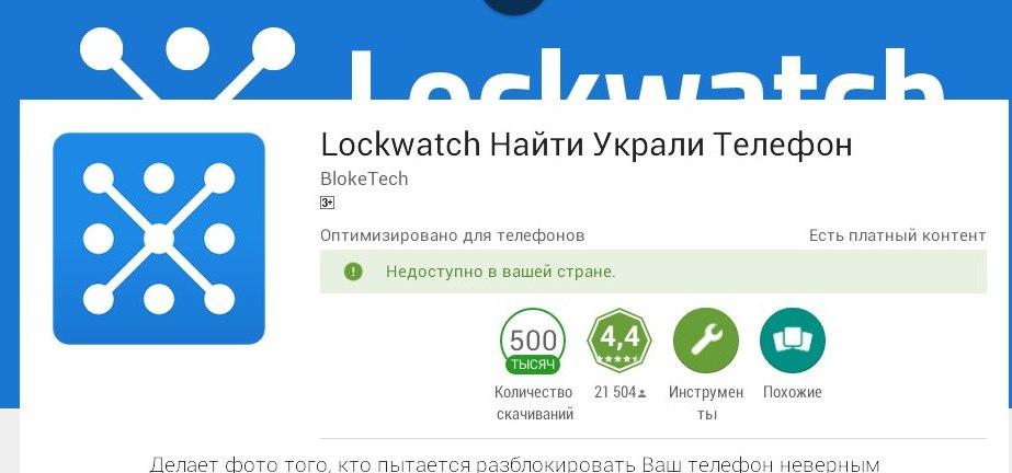 Приложение не доступно в вашей стране