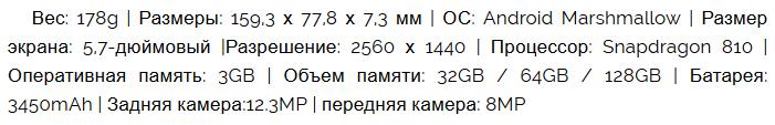 технические характеристики Nexus 6P